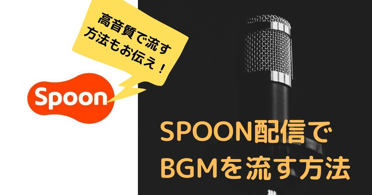 SPOON BGM