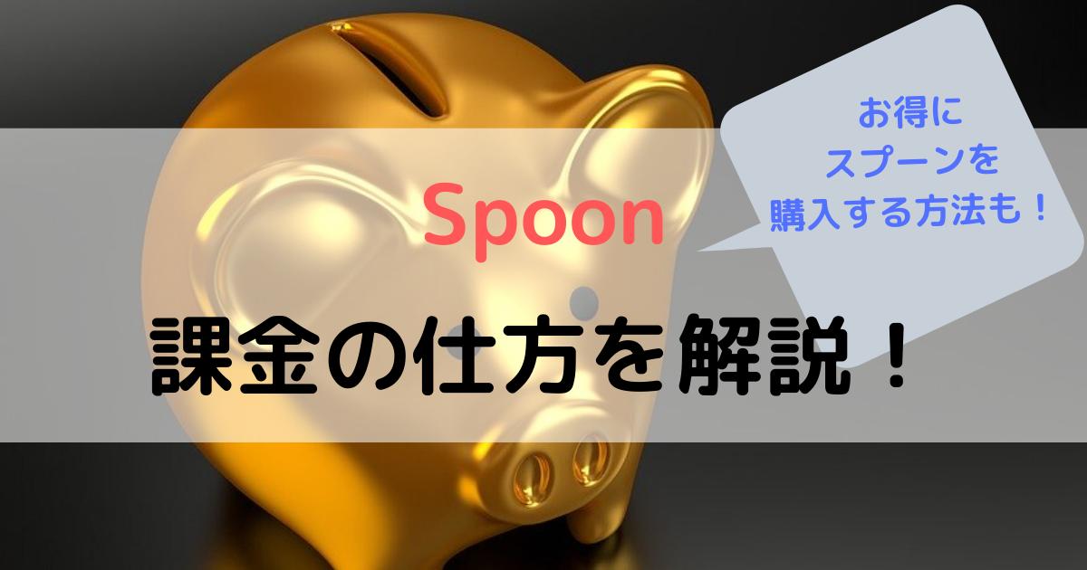 Spoon課金の仕方