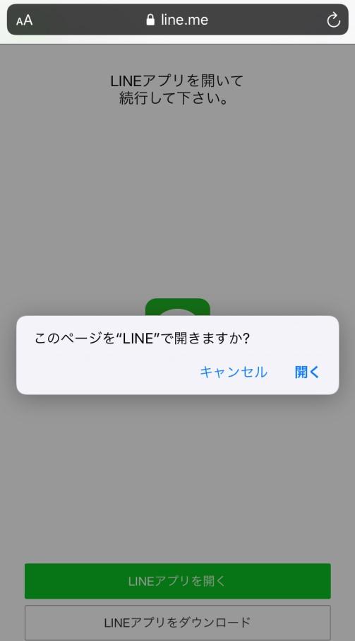 アプリ スプーン