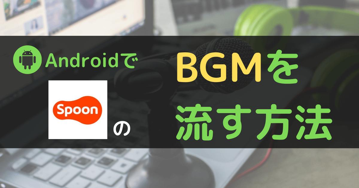 SPOONのBGM、Androidでの流し方