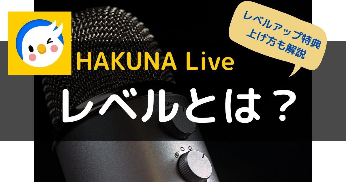 HAKUNA Live レベルとは レベルアップ特典