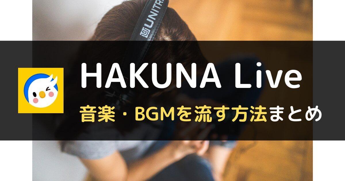 HAKUNA Live、ハクナライブで音楽流す方法
