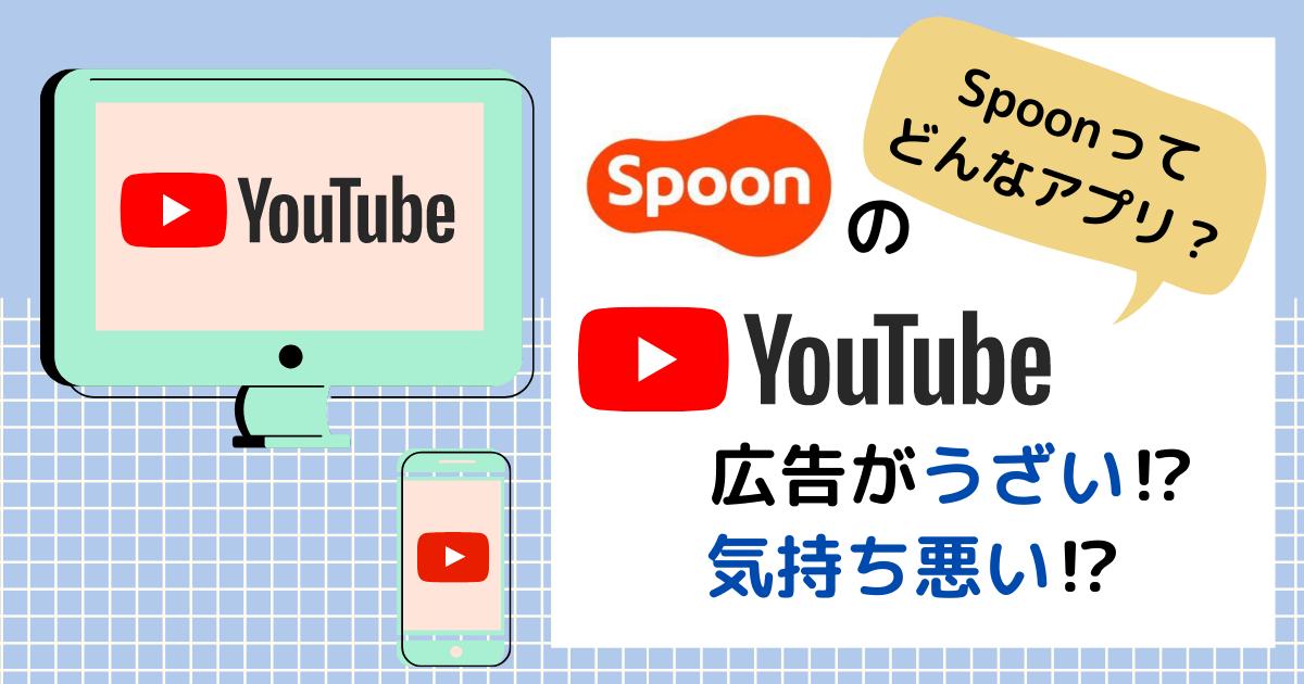 Spoon YouTube広告がうざい、気持ち悪い