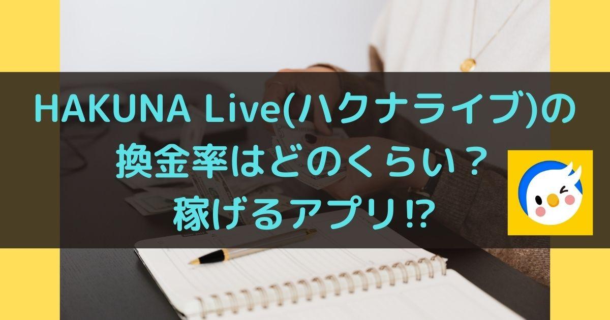 HAKUNA Liveの換金率、稼げるのか?