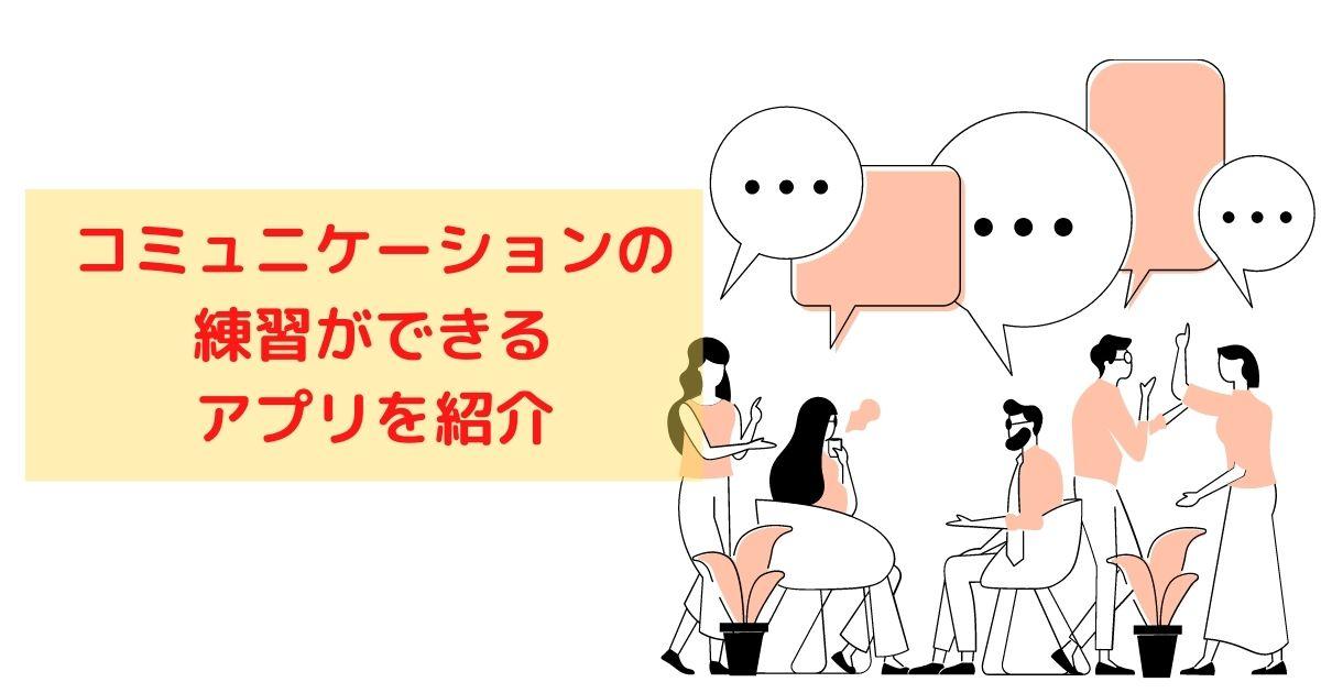コミュニケーションの練習ができるアプリ