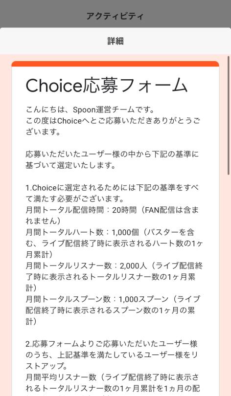 Spoon Choice 応募フォーム