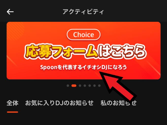 Spoon Choice応募フォーム