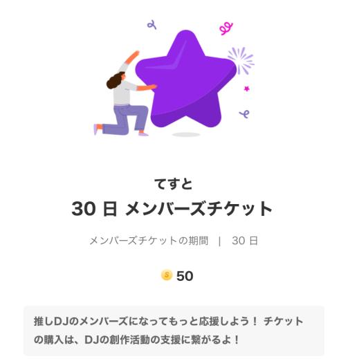 SpoonDJメンバーズ