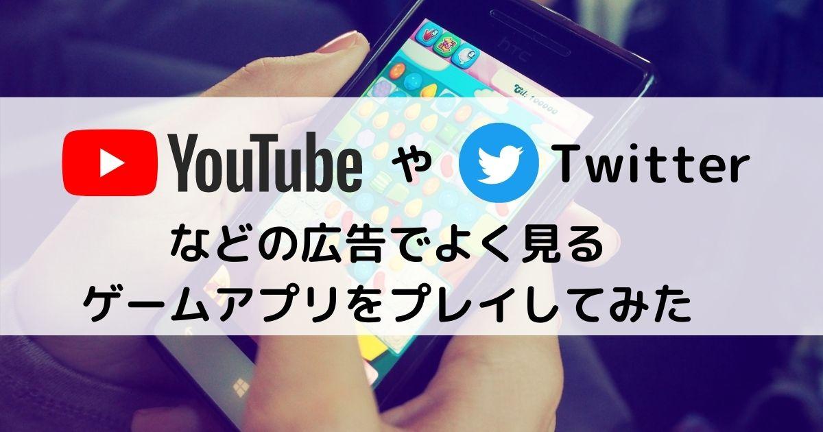 YouTubeやTwitterの広告ゲームアプリをプレイ