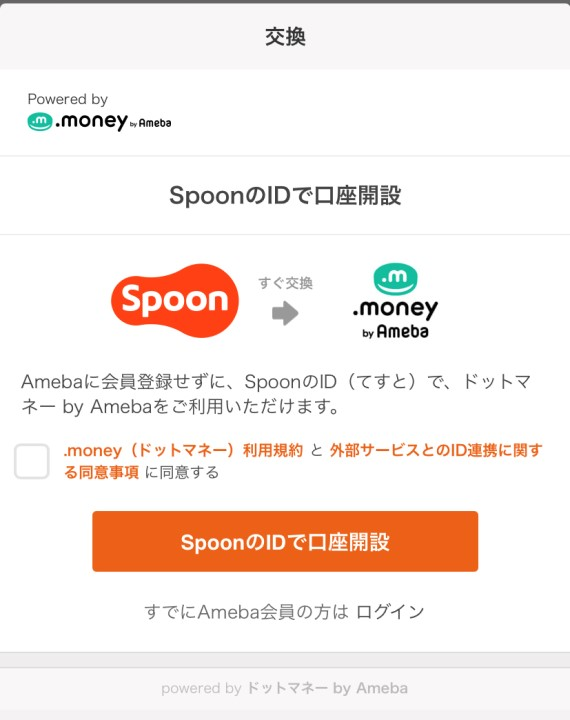 Spoonドットマネー