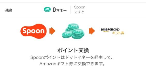 Spoonドットマネー、Amazonギフト