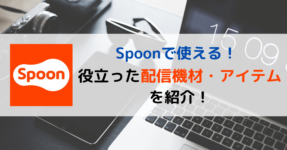 Spoon配信機材